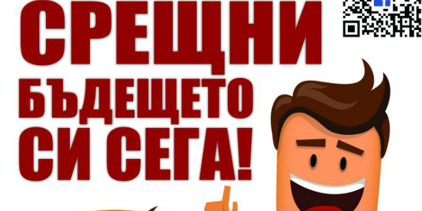 """КАРИЕРНО ИЗЛОЖЕНИЕ """"ЗЛАТНАТА ЯБЪЛКА НА УСПЕХА 2016"""""""