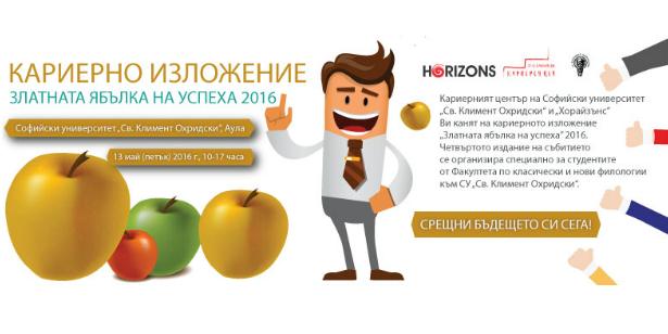 Златна Ябълка на успеха 2016