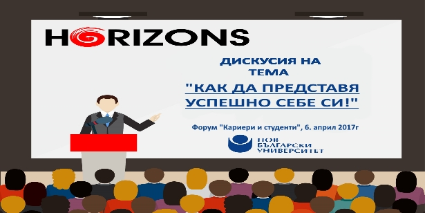 Horizons Bulgaria in Careers and students 2017 at New Bulgarian University