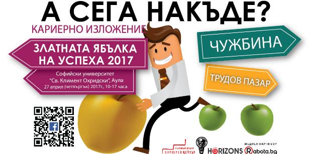 """The Golden Applе of Success 2017 """