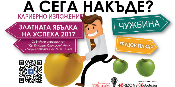 """THE GOLDEN APPLE OF SUCCESS 2017″"