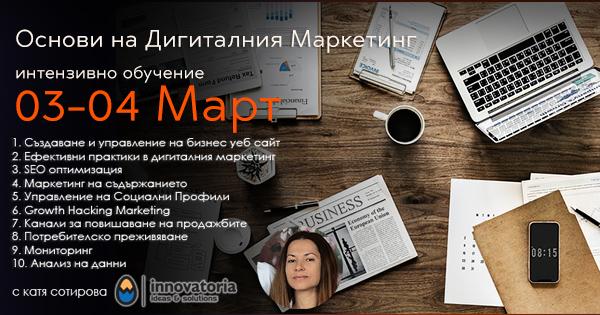 Основи на Дигиталния Маркетинг – интензивно обучение 03-04 Март 2018