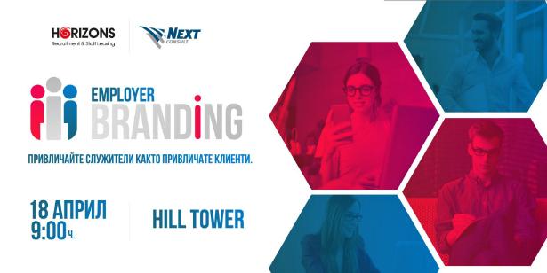 Employer Branding – Привличайте служители, както привличате клиенти – 18 април 2018