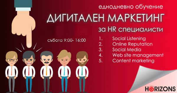 Обучение – дигитален маркетинг за HR професионалисти