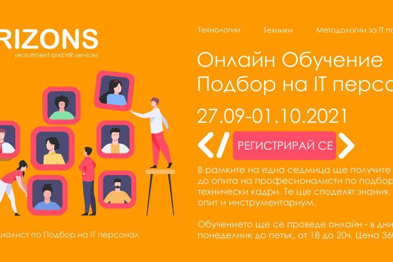 Онлайн Обучение Подбор на IT персонал – 27.09-01.10.2021